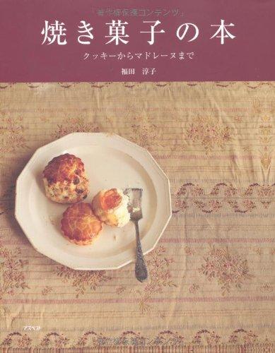 焼き菓子の本 クッキーからマドレーヌまでの詳細を見る