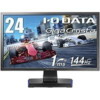 I-O DATA ゲーミングモニター 24型 FPS向き/144Hz/1ms/TNパネル/HDMI×3/DP×1/高さ調整/回転/VESA/3年保証 EX-LDGC241HTB
