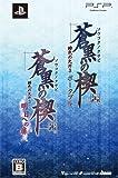 蒼黒の楔 緋色の欠片3 明日への扉ツインパック - PSP