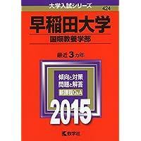 早稲田大学(国際教養学部) (2015年版 大学入試シリーズ)