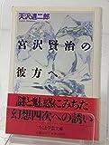 宮沢賢治の彼方へ (ちくま学芸文庫)