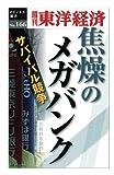 焦燥のメガバンク─週刊東洋経済eビジネス新書No.166 (週刊東洋経済eビジネス新書)