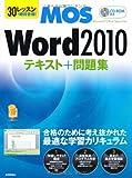 30レッスンで絶対合格! Microsoft Office Specialist Word 2010 テキスト+問題集 画像
