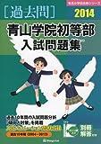 青山学院初等部入試問題集 2014 (有名小学校合格シリーズ)