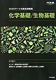 マーク式総合問題集化学基礎/生物基礎 2020 (河合塾シリーズ)