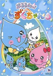 ぷるるんっ!しずくちゃん(1) [DVD]