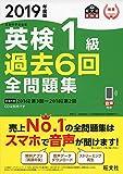 2019年度版 英検 1級 過去6回全問題集 (旺文社英検書)