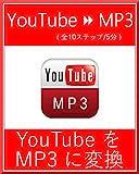 『 超簡単 YouTube を MP3 に変換 』 - 全10ステップ/5分 -