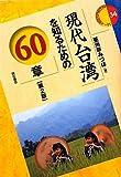 現代台湾を知るための60章【第2版】 (エリア・スタディーズ 34)