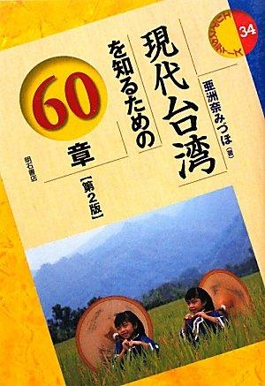 現代台湾を知るための60章【第2版】 (エリア・スタディーズ 34)の詳細を見る
