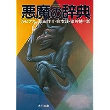 悪魔の辞典 (角川文庫)