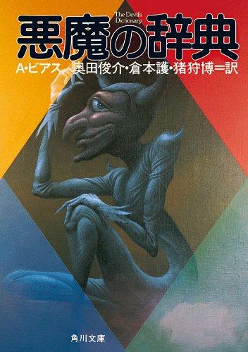 悪魔の辞典 (角川文庫)の詳細を見る