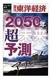 あっと驚く2050年・超未来予測─週刊東洋経済eビジネス新書No.26 (週刊東洋経済eビジネス新書)