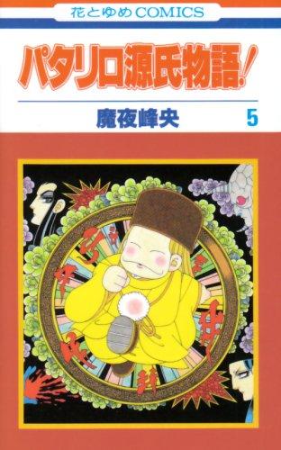 パタリロ源氏物語! 第5巻 (花とゆめCOMICS)の詳細を見る