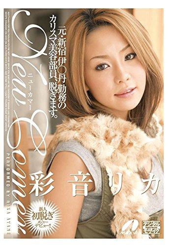彩音リカ(AV女優)