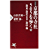[決定版] 京都の寺社505を歩く<上> 洛東・洛北(東域)・洛中編 (PHP新書)