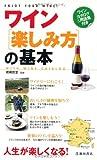 ワイン「楽しみ方」の基本-ワインカタログ&用語集付き (池田書店の料理新書シリーズ)