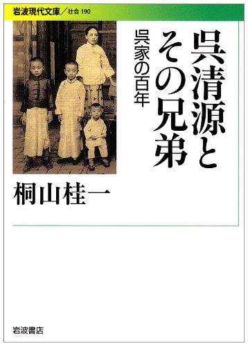 呉清源とその兄弟―呉家の百年 (岩波現代文庫)の詳細を見る
