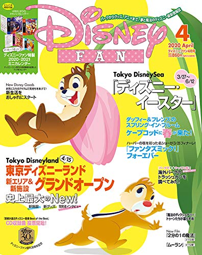 ディズニーファン 2020年 04 月号 [雑誌]