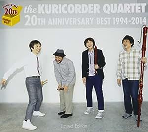 20周年ベスト(初回限定盤)