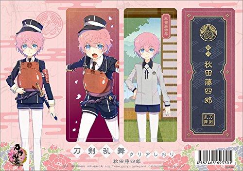 刀剣乱舞-ONLINE- クリアしおり 秋田藤四郎