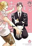 恋と毛玉とお隣さん (ディアプラス・コミックス)