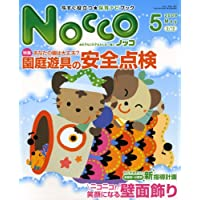 Nocco 2009年5月号