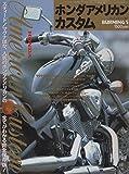 ホンダアメリカンカスタム (ダートスポーツ増刊 BURNING 5)