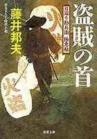 盗賊の首-日溜り勘兵衛極意帖(8) (双葉文庫)