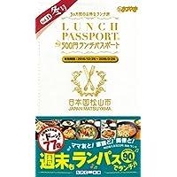 ランチパスポート 愛媛松山版 Vol.14 (ランチパスポート愛媛松山版)