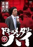 ドキュメンタリーハイ 中 ~HANAJI~[DVD]