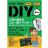 パオック PAOCK DIYテキスト+工具セット 基本編 TSB-21B 12種類の工具付き!