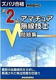 ズバリ合格 新問題対応 第2級アマチュア無線技士問題集