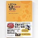 しまなみ島走BOOK―島遊びの達人がおすすめするサイクリングの解体新書!
