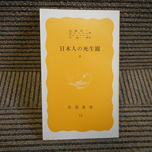 日本人の死生観 上 (岩波新書 黄版 15)の詳細を見る