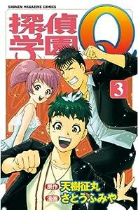 探偵学園Q(3) (週刊少年マガジンコミックス)