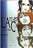 L'Arc~en~Cielマキシマム (蒼馬社コミックス)