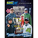 Lure magazine the movie DX vol.28「陸王2018シーズンバトル01春・初夏編」(前半)