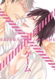 ×ゲーム 【電子限定特典付き】 (バンブーコミックス Qpaコレクション)