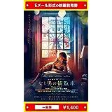 『女と男の観覧車』映画前売券(一般券)(ムビチケEメール送付タイプ)