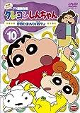 クレヨンしんちゃん TV版傑作選 第4期シリーズ 10 怪獣ひまわりと戦うゾ [DVD]
