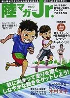 陸マガJr. vol.3―かけっこ上達マガジン 秋に向けて、しなやかな動きをゲットしよう! (B・B MOOK 955)