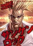サンケンロック(13) (ヤングキングコミックス)