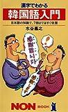 漢字でわかる韓国語入門―日本語の知識で、7割まではすぐ征服 (ノン・ブック)