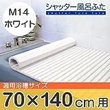 東プレ 風呂ふた シャッター ホワイト 70×139cm M14