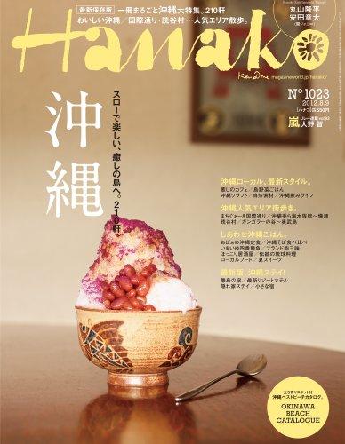 Hanako (ハナコ) 2012年 8/9号 [雑誌]の詳細を見る