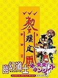 【Amazon.co.jp限定】幽幻道士&来来! キョンシーズ コンプリート・ブルーレイ・ボックス [デジタルリマスター版] (オリジナルフェイスタオル付) [Blu-ray]