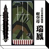 大日本帝国海軍 軽空母 「瑞鳳」飛行甲板(iPhoneSE/5/5Sケース) (迷彩・ミリタリーケース専門店)