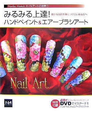 みるみる上達!ハンドペイント&エアーブラシアート—確かな技術を身につけたいあなたへ (Noriko Naitohネイルアートの世界)