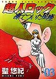 超人ロック 凍てついた星座(3) (ヤングキングコミックス)
